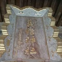 義經神社について