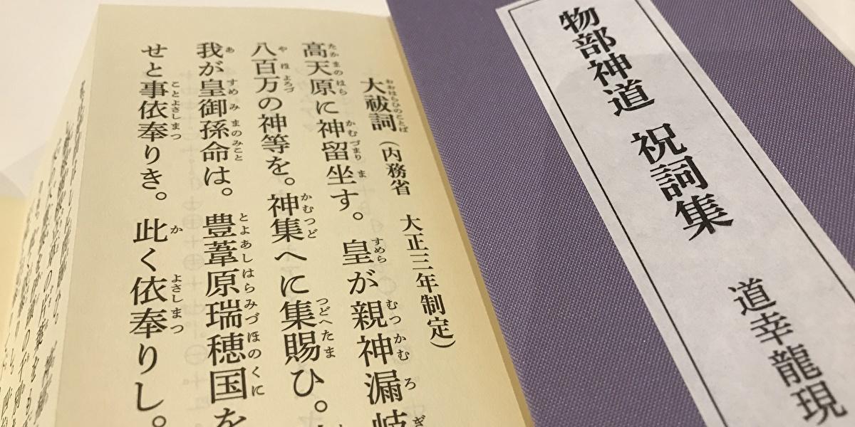 大祓合宿/義經神社(2019年6月29日~2019年6月30日)